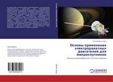 Borítókép a  Основы применения электроракетных двигателей для микроспутников - hoz