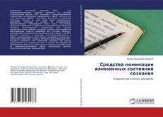 Capa do livro de Средства номинации измененных состояний сознания