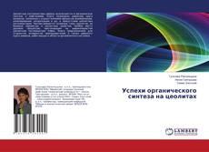 Copertina di Успехи органического синтеза на цеолитах