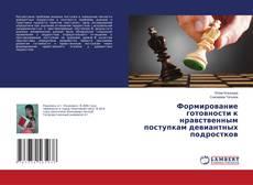 Buchcover von Формирование готовности к нравственным поступкам девиантных подростков