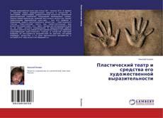 Bookcover of Пластический театр и средства его художественной выразительности