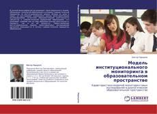 Copertina di Модель институционального мониторинга в образовательном пространстве