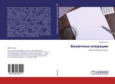 Bookcover of Валютные операции
