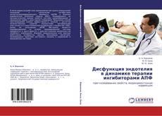 Portada del libro de Дисфункция эндотелия в динамике терапии ингибиторами АПФ