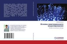Bookcover of Основы имитационного моделирования