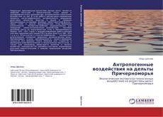 Borítókép a  Антропогенные воздействия на дельты Причерноморья - hoz