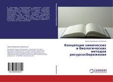 Bookcover of Концепции химических и биологических методов ресурсосбережения