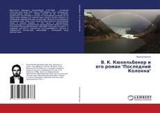 "Bookcover of В. К. Кюхельбекер и его роман ""Последний Колонна"""