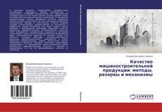 Copertina di Качество машиностроительной продукции: методы, резервы и механизмы