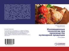Обложка Инновационные технологии при производстве кулинарной продукции