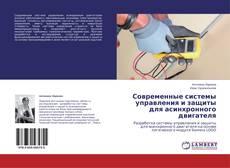 Bookcover of Современные системы управления и защиты для асинхронного двигателя