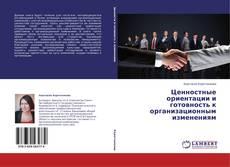Ценностные ориентации и готовность к организационным изменениям kitap kapağı