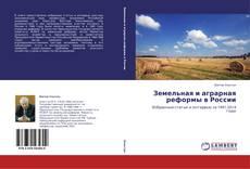 Capa do livro de Земельная и аграрная реформы в России