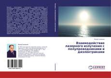 Bookcover of Взаимодействие лазерного излучения с полупроводниками и диэлектриками