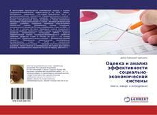 Обложка Оценка и анализ эффективности социально-экономической системы