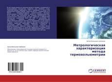 Copertina di Метрологическая характеризация метода термовольюметрии