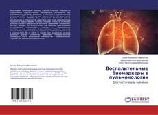 Borítókép a  Воспалительные биомаркеры в пульмонологии - hoz