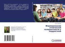 Bookcover of Формирование этнической толерантности у подростков