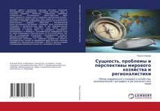 Сущность, проблемы и перспективы мирового хозяйства и регионалистики kitap kapağı