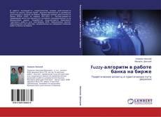 Portada del libro de Fuzzy-алгоритм в работе банка на бирже