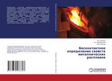 Portada del libro de Бесконтактное определение свойств металлических расплавов