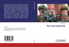 Bookcover of Русский характер
