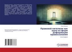 Capa do livro de Правовой нигилизм как одна из форм деформации правосознания