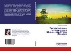 Bookcover of Искусственные Насаждения в Ширинской Степи Хакасии