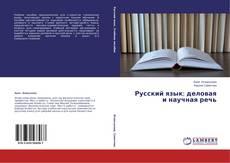 Bookcover of Русский язык: деловая и научная речь