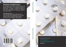 Bookcover of Записки психбольного