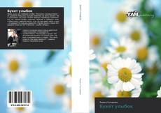 Bookcover of Букет улыбок