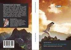 Bookcover of Аномальные истории