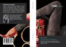Bookcover of Золотая ослица
