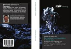 Bookcover of Техномаг отморозок 1. Технарь