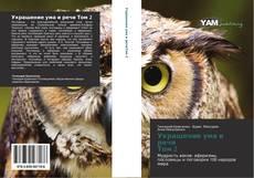 Bookcover of Украшение ума и речи Том 2