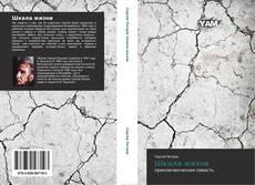 Bookcover of Шкала жизни