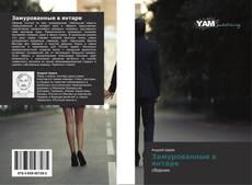 Bookcover of Замурованные в янтаре