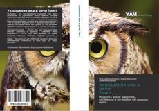 Bookcover of Украшения ума и речи Том 4