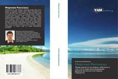 Bookcover of Морские Рассказы