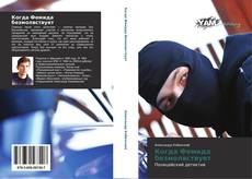 Bookcover of Когда Фемида безмолвствует