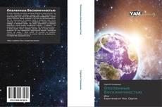 Bookcover of Опаленные Бесконечностью