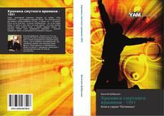 Bookcover of Хроника смутного времени - 1991