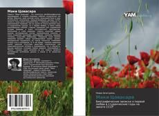 Bookcover of Маки Цовасара