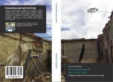 Bookcover of Социальный регулятор