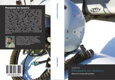 Bookcover of Реквием по пилоту