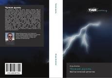 Bookcover of Чужая дуэль
