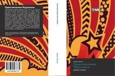 Bookcover of Приключения Мурзилки