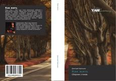 Bookcover of Как жить
