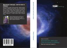 Bookcover of Далекая звезда, свети мне в спину!