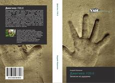Bookcover of Диагноз: F20.0